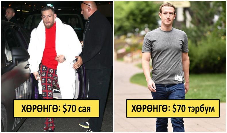 Тэрбумтнуудын мөнгөө үрдэггүй 8 зүйл