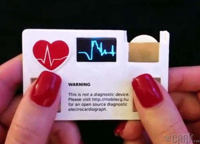 Зүрхний цохилт хэмжигч