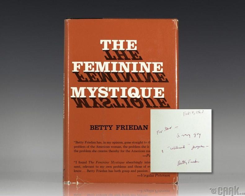 Бетти Фридан - Бүсгүй хүний увидас (Feminine Mystique - Betty Friedan)