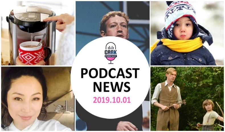 Podcast News - Танин мэдэхүй (2019.10.01)