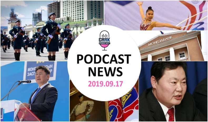 Podcast news - Цаг үе (2019.09.17)