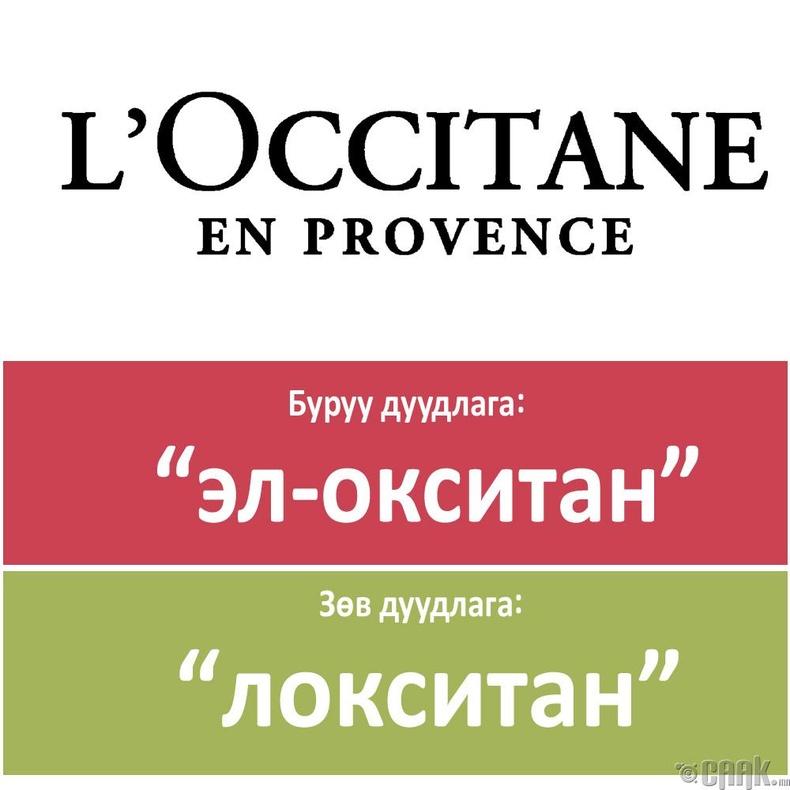 """L'Occitane"""