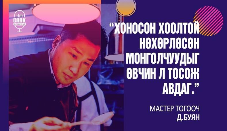 #35 Мэргэжлийн тогооч Д.Буян - Хоносон хоолтой нөхөрлөсөн монголчуудыг өвчин л тосож авдаг
