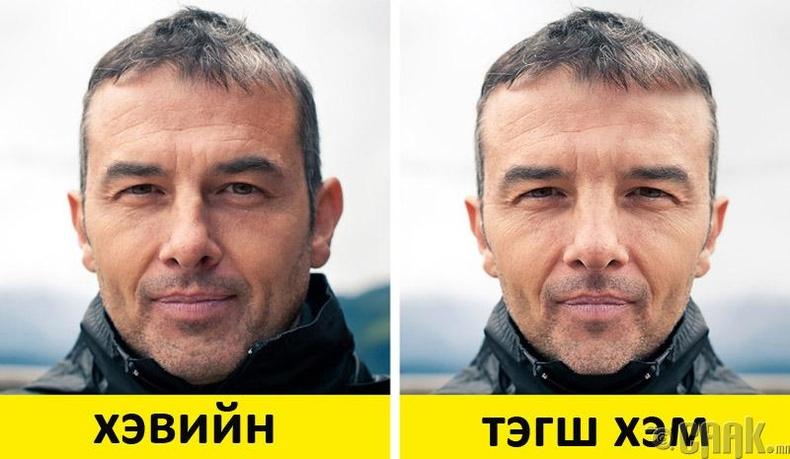 Хүний царай тэгш хэмт бус