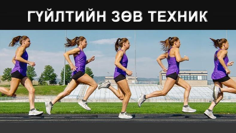 Хэрхэн зөв гүйж сурах вэ?