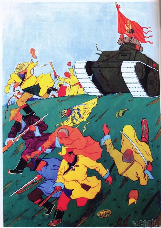 """""""Лам нарын бослогыг дарсан нь"""" - БНМАУ, 1932 он"""