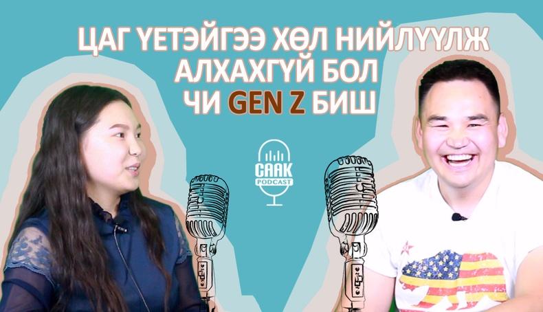 """#31 """"Positive Mongolians"""" онлайн төслийг санаачлагч Д.Түвшинбаяр - Байгаагаар нь хүлээн зөвшөөр!"""