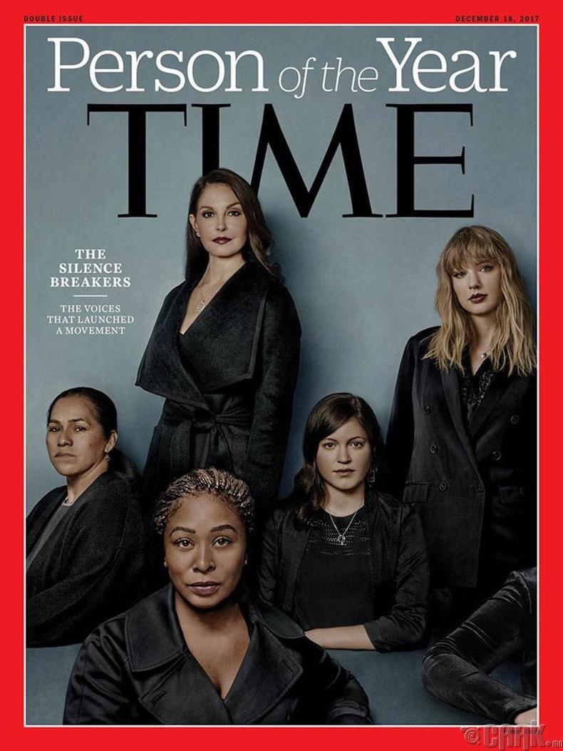 """2017: """"Silence Breakers"""" - Бэлгийн дарамтын эсрэг дуу хоолойгоо өргөсөн бүсгүйчүүд"""