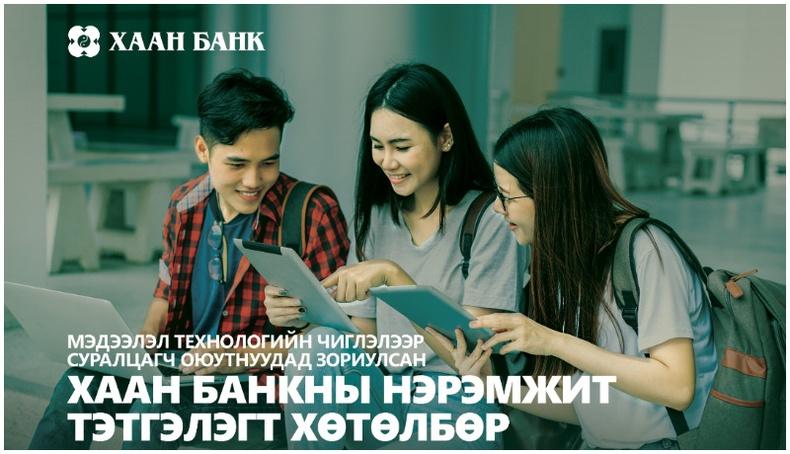 """""""Мэдээлэл технологийн чиглэлээр суралцагч оюутнуудад зориулсан Хаан банкны нэрэмжит тэтгэлэгт хөтөлбөр 2019-2020"""" зарлагдлаа"""