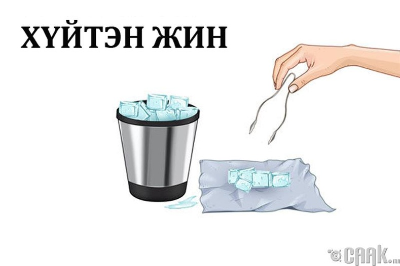 Хүйтэн жин тавих