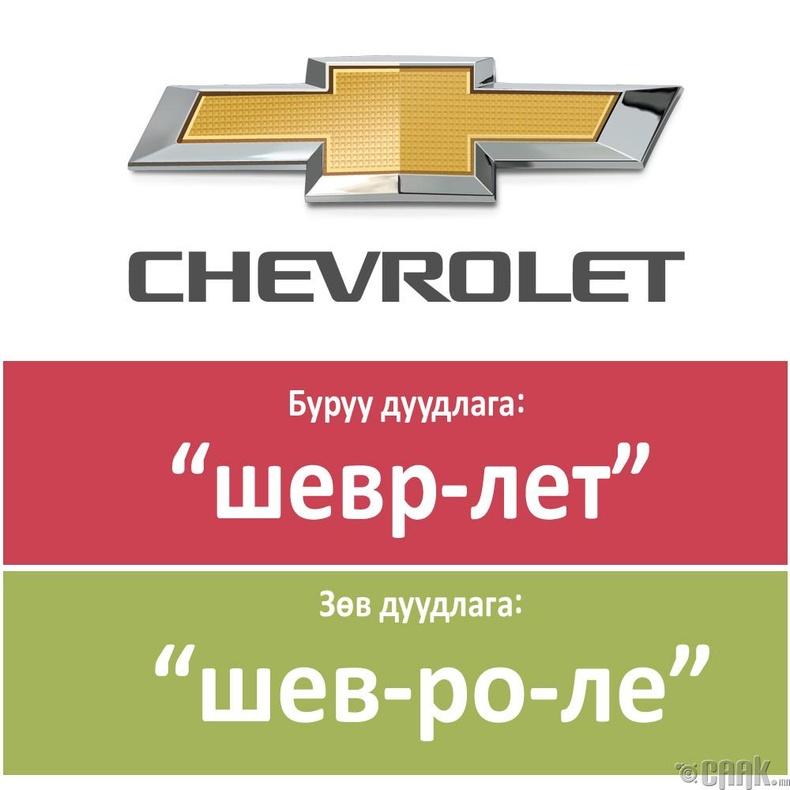 """Chevrolet"""
