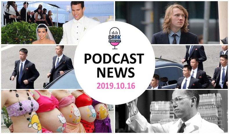 Podcast News - Танин мэдэхүй (2019.10.16)