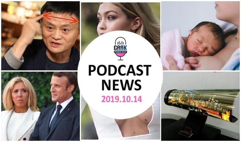 Podcast News - Танин мэдэхүй (2019.10.14)