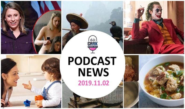Podcast news - Таны амралтанд