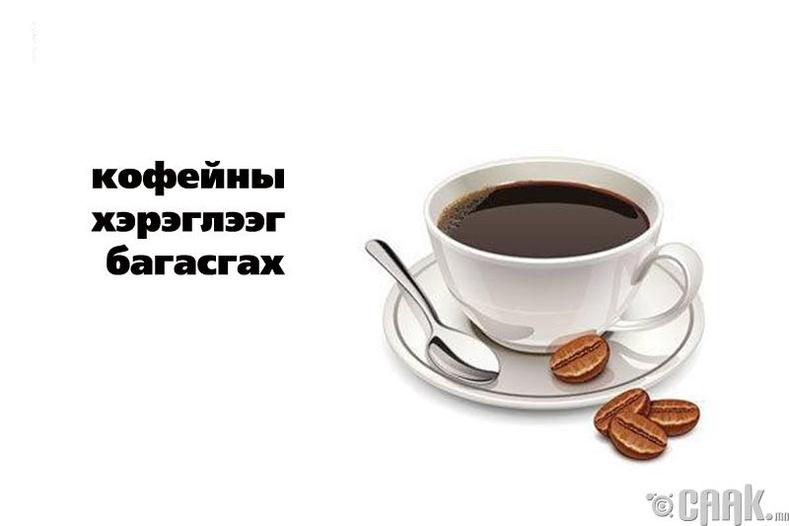 Кофейн