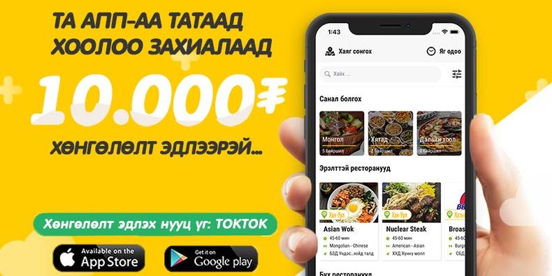 TokTok Delivery app-аа ашиглан 10,000₮-ийн урамшууллаа аваарай