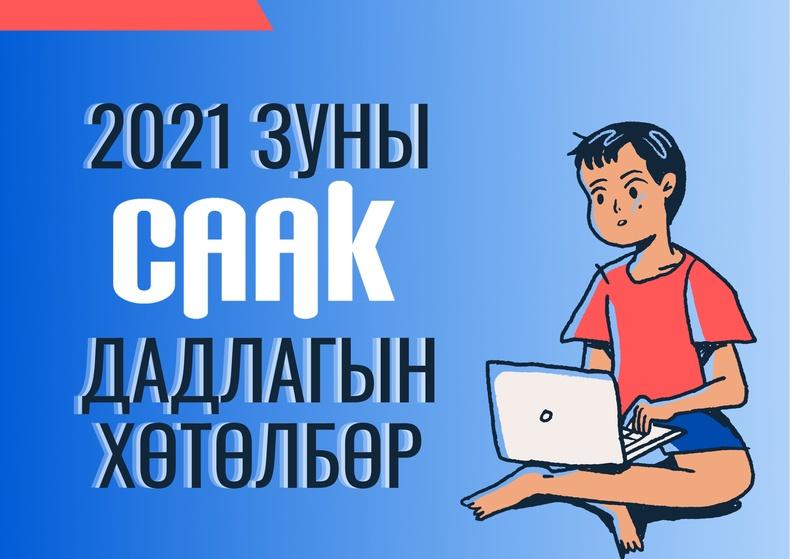 Ахлах ангийн сурагчид, оюутан залуусыг зуны ДАДЛАГЫН ажилд урьж байна!