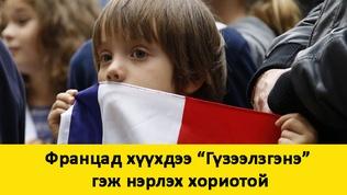 Дэлхийн улс орнуудад хүүхдэдээ ямар нэр өгөхийг хориглодог вэ?
