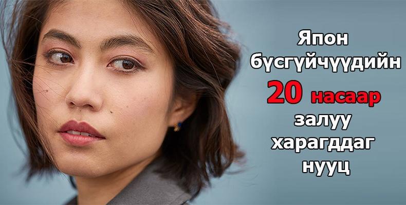 Япон бүсгүйчүүдийн наснаасаа залуу харагддаг нууц