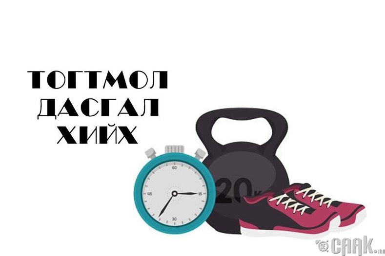 Тогтмол дасгал хий
