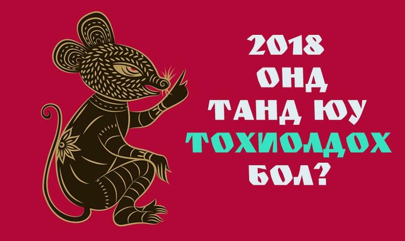 12 жилтний 2018 оны ерөнхий зурлага