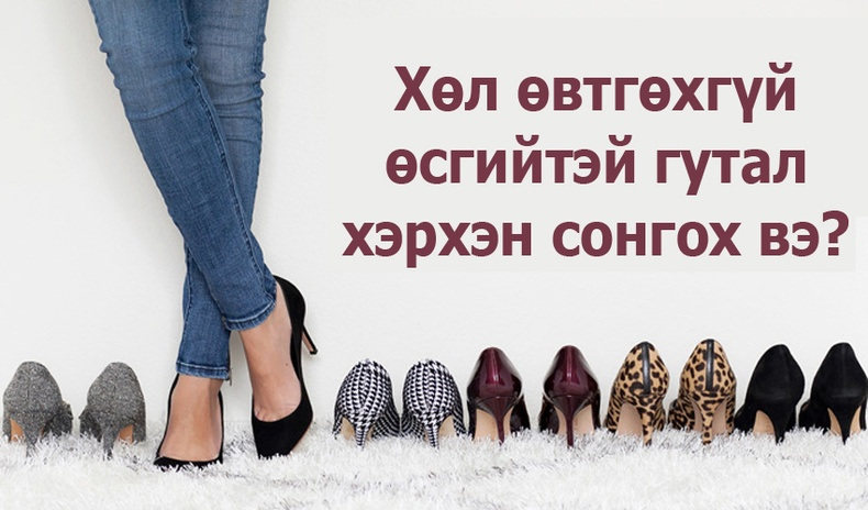 Хөл өвтгөхгүй өсгийтэй гутал сонгох аргууд