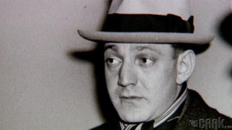 Артур Саймон Флегенхаймер (Arthur Simon Flegenheimer)