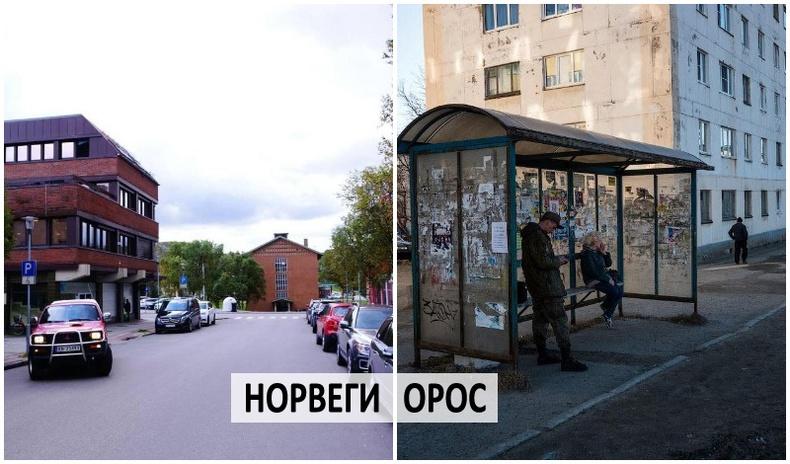 Орос, Норвегийн хил залгаа хоёр хотын ялгаа