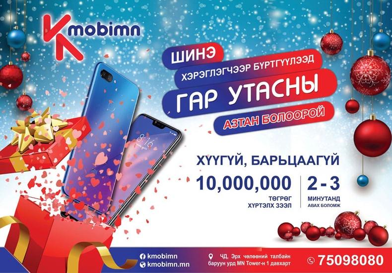 К Mobimn: Гар утасны азтан болоорой!