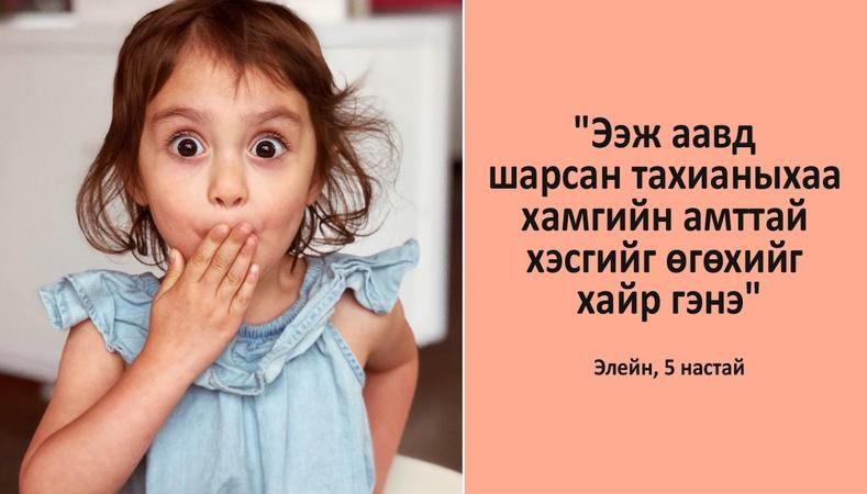 """""""Хайр"""" гэж юу болохыг бага насны хүүхдүүд ингэж тайлбарлажээ"""
