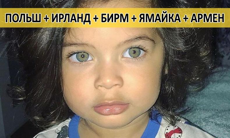 Олон үндэстний шинжийг аван төрсөн үзэсгэлэнтэй эрлийз хүүхдүүд (20 фото)