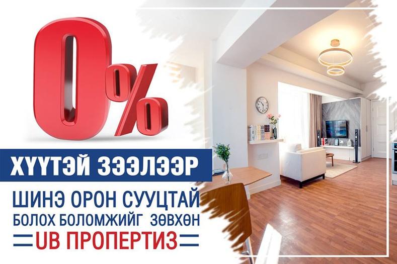 ЖИЛИЙН 0%-Н ХҮҮТЭЙ ЗЭЭЛЭЭР АВАХ БОЛОМЖ