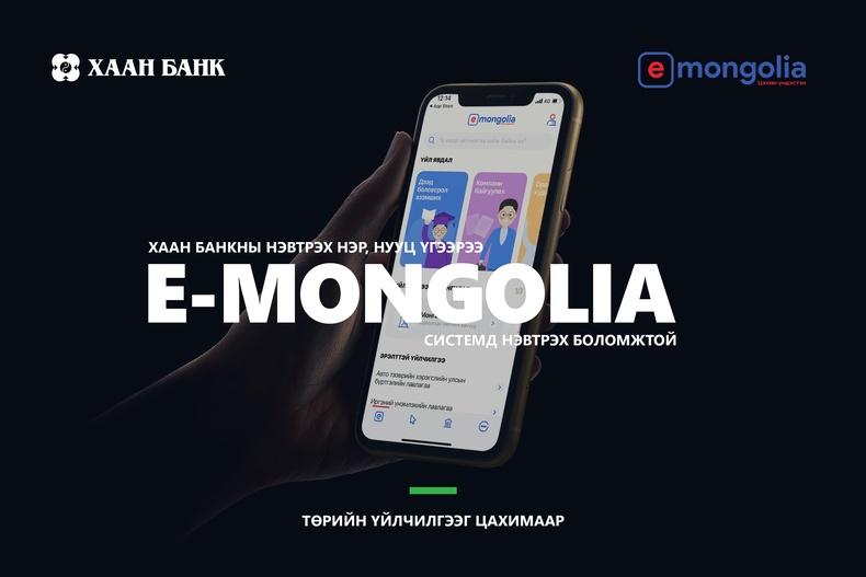 ХААН Банк төрийн үйлчилгээний цахим систем E-MONGOLIA-д нэгдлээ