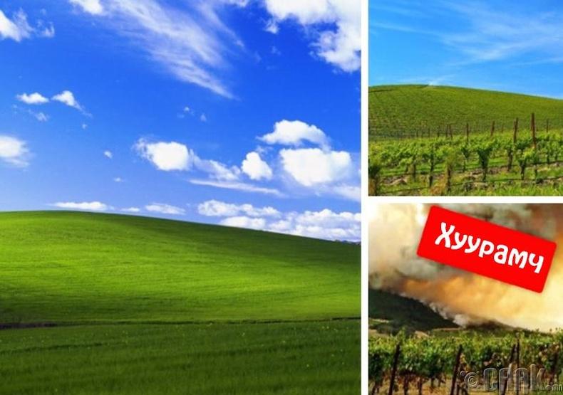 Windows XP дээр байдаг толгод шатсан
