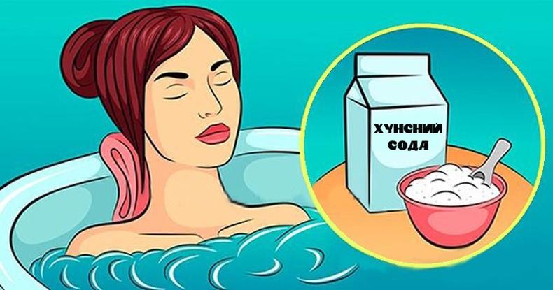 Үүнийг ваннтай усандаа хийгээрэй! Яагаад гэвэл...