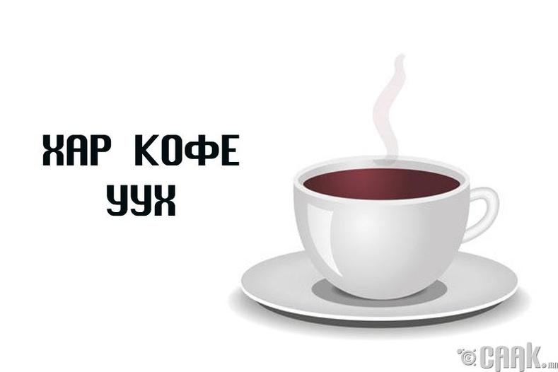 Хар кофе ууж болно