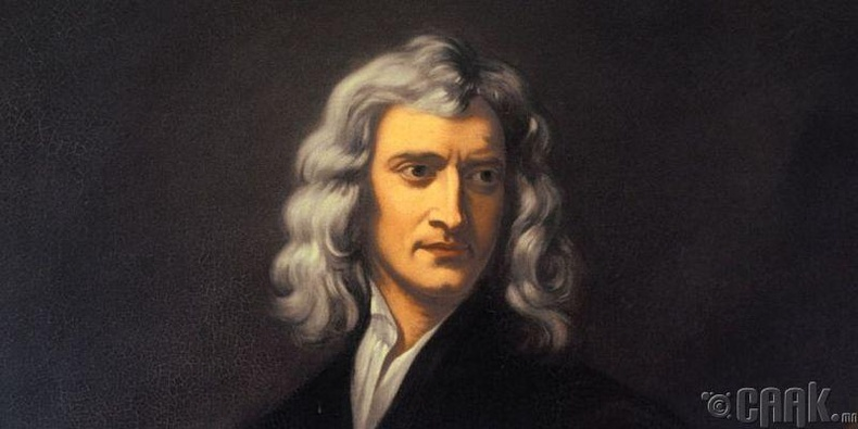 Бонуст нь  Исаак Ньютон (1643–1727)