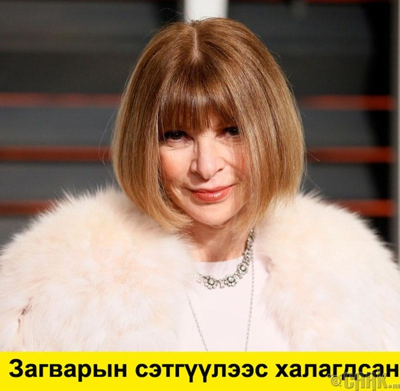 Анна Винтоур (Anna Wintour)