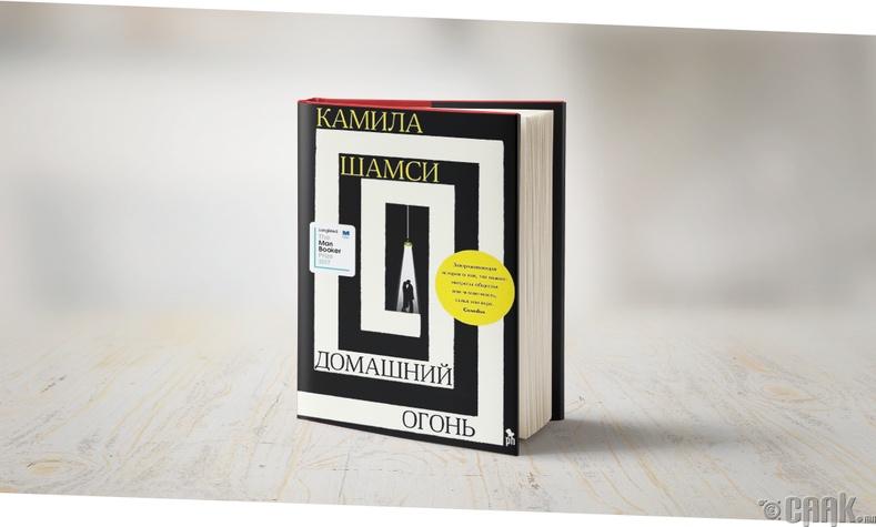 "Камила Шамси -""Гал голомт"""