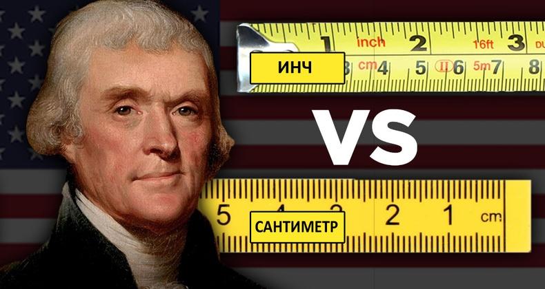 Америкчууд яагаад дэлхийн бусад орнуудаас өөр хэмжигдэхүүн хэрэглэдэг вэ?