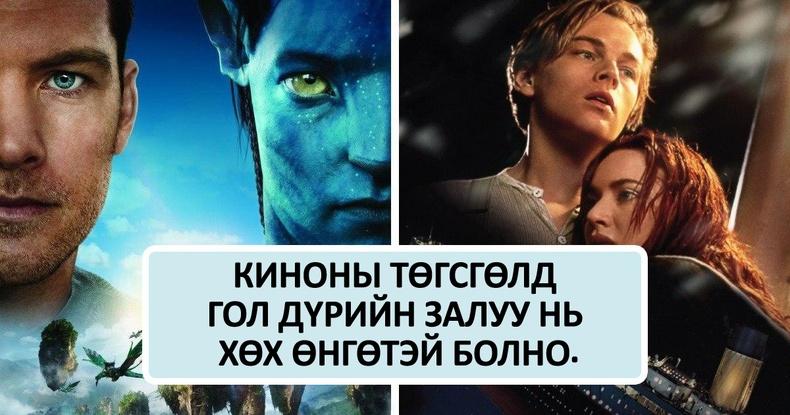 Тэс өөр хоёр киноны үйл явдлыг нэг өгүүлбэрээр нэгтгэвэл...