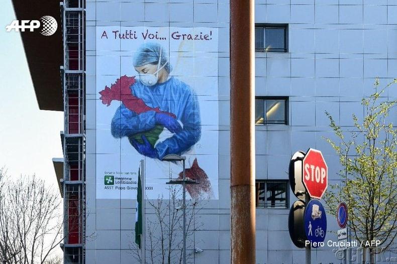 Италийн Бергамо дахь эмнэлгийн ханан дээрх граффити