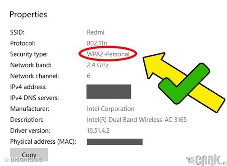 WiFi router PIN кодгүй эсвэл шифрлэлт сул байх