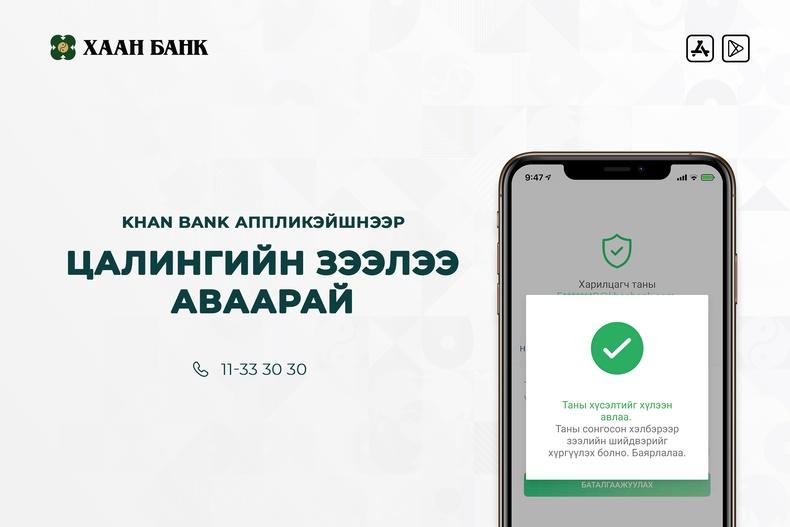ХААН Банк Монголд анх удаа цалингийн орлоготой иргэдэд зориулан онлайн зээл олгож эхэллээ