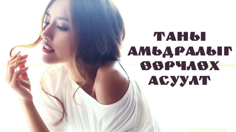 Аз жаргалтай амьдрахыг хүсэж байна уу? Тэгвэл өдөр бүр энэ асуултыг өөрөөсөө асуугаарай!