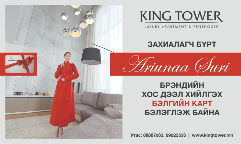 """""""King Tower"""" - Сар шинийн бэлэг """"Ariunaa Suri"""" брэнд"""