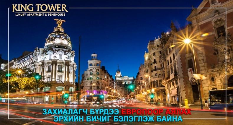 King Tower захиалагч бүрдээ европоор аялах эрх бэлэглэнэ