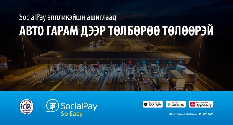 SocialPay аппликэйшн ашиглан авто гарам дээр төлбөрөө  дижиталаар хялбар төлөөрэй