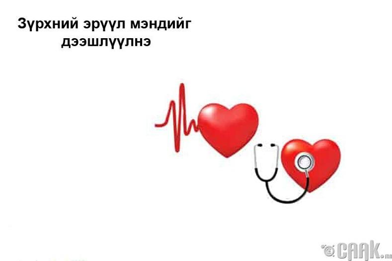 Зүрхний үйл ажиллагаанд сайн нөлөөтэй