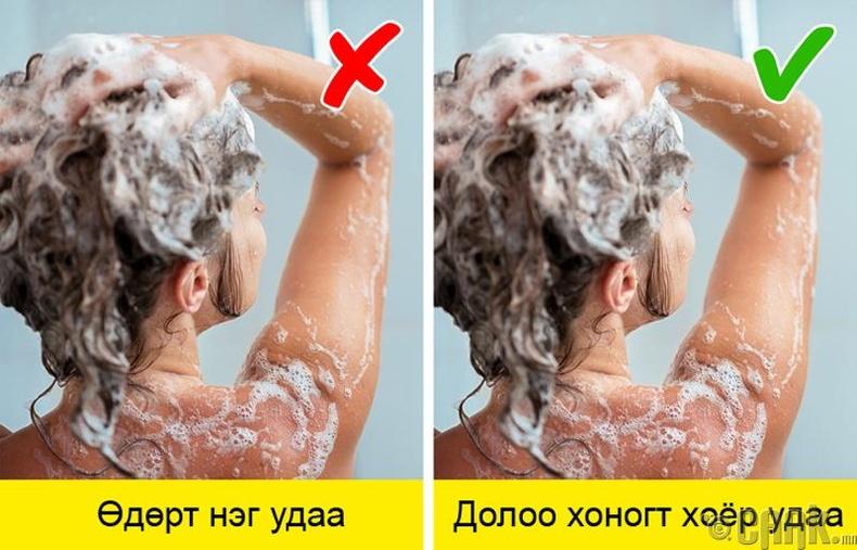 Өдөр бүр үсээ угаах